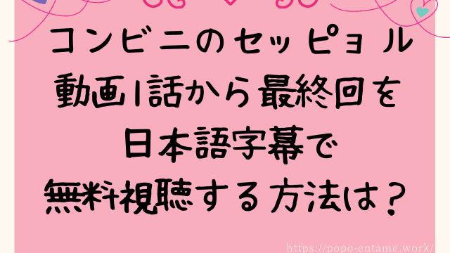 コンビニのセッピョル動画1話から最終回を日本語字幕で無料視聴する方法は?pandoraやデイリーで見れない?