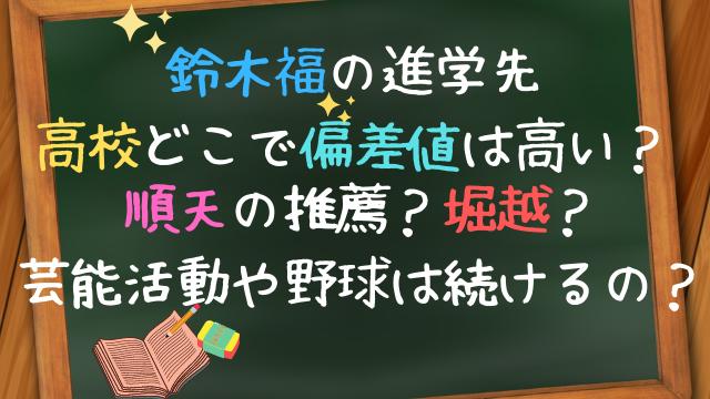 鈴木福の高校どこで偏差値は?順天の推薦で野球続けるって本当?
