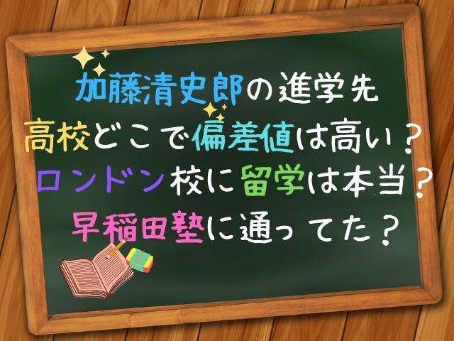 加藤清史郎の高校どこはロンドン校に留学?早稲田塾に通ってたの?