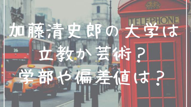 加藤清史郎の大学どこは立教か芸術?学部や偏差値は?
