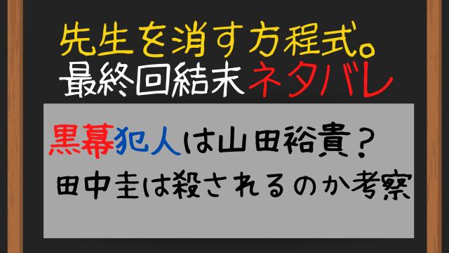 せんけす最終回結末ネタバレ黒幕犯人は山田裕貴?田中圭は殺されるのか考察