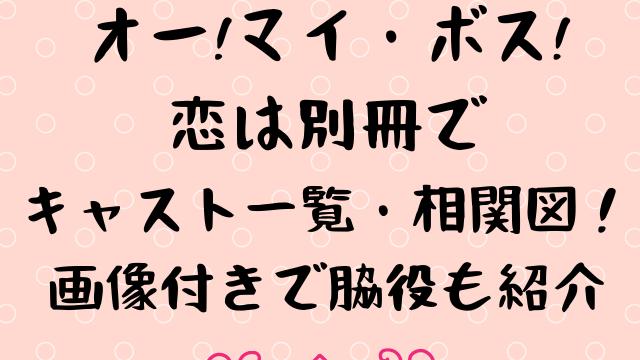 オーマイボス恋は別冊でキャスト一覧相関図・画像付きで脇役も紹介