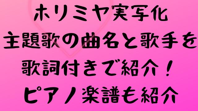ホリミヤ実写主題歌の曲名と歌手を歌詞付きで紹介!ピアノ楽譜とcdアルバム発売日はいつ?