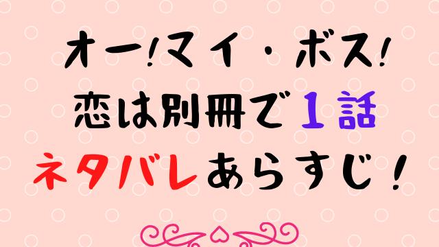 ボス恋1話ネタバレあらすじ!