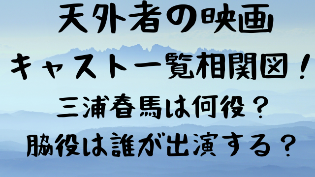 天外者映画キャスト一覧相関図!
