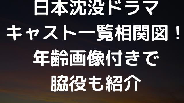 日本沈没ドラマのキャスト一覧相関図!年齢画像付きで脇役も紹介