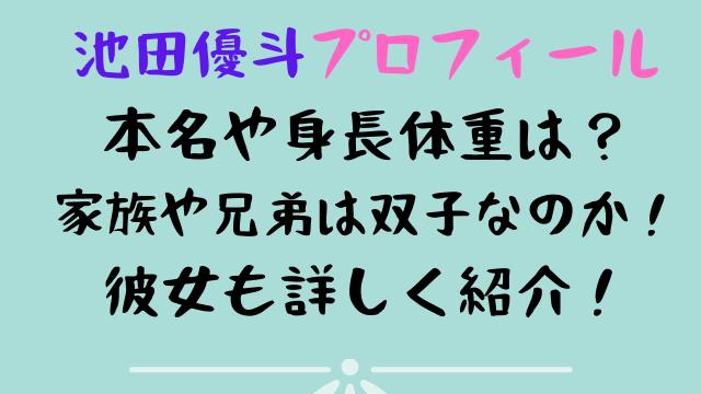 池田優斗の本名や身長体重は?家族や兄弟双子・彼女を詳しく紹介!