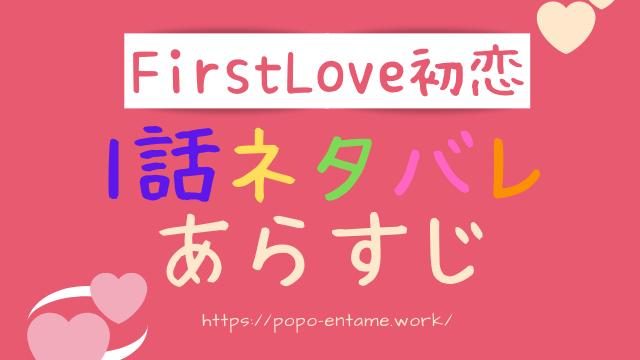 firstlove初恋1話ネタバレあらすじ!