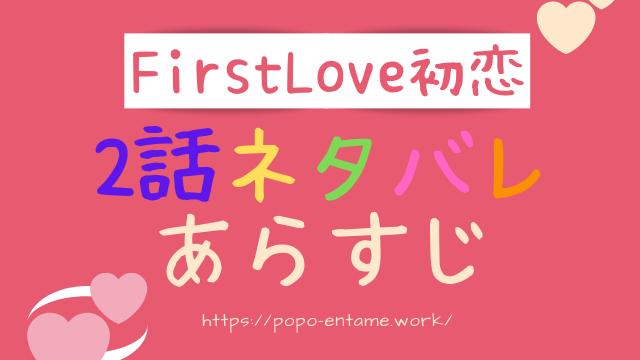 firstlove初恋2話ネタバレあらすじ!