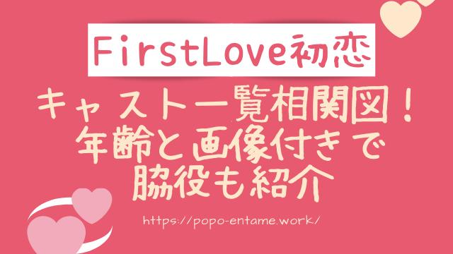FirstLove初恋キャスト一覧相関図!年齢と画像付きで脇役も紹介