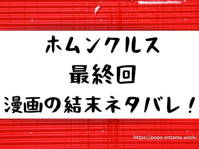 ホムんクルス最終回漫画の結末ネタバレ!