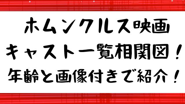 ホムンクルス映画キャスト一覧相関図!年齢と画像付きで脇役も紹介!
