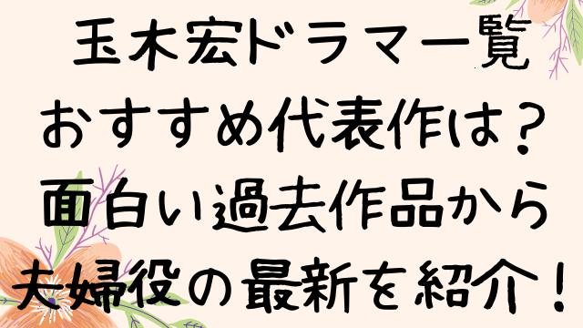 玉木宏ドラマ一覧おすすめ代表作は?面白い過去作品から夫婦役の最新まで紹介!