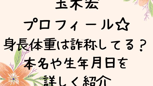 玉木宏の身長体重は詐称?本名や生年月日・家族兄弟も紹介!