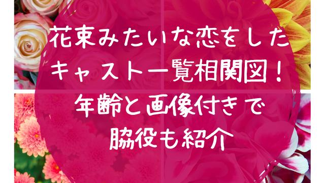 花束みたいな恋をしたのキャスト一覧相関図!年齢と画像付きで紹介