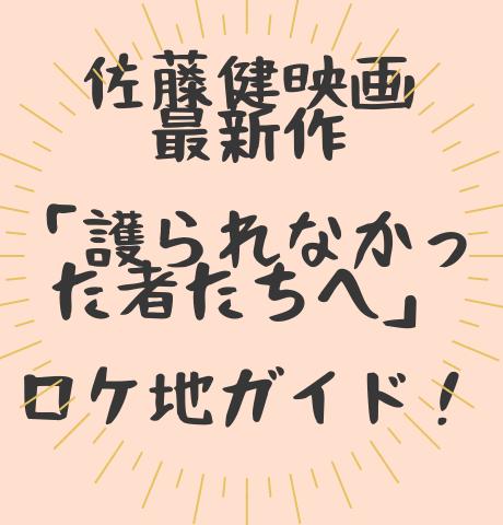 目撃 情報 佐藤健