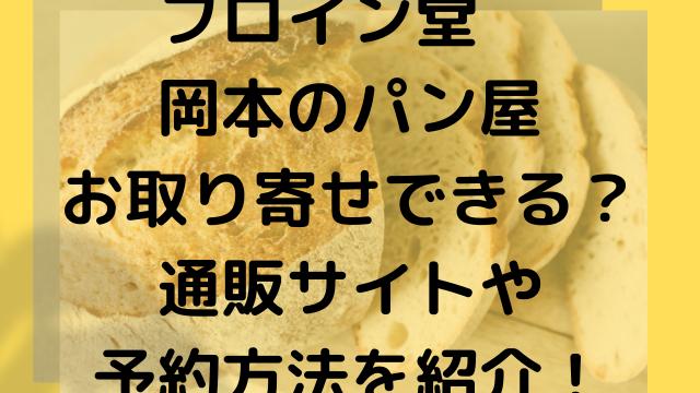 フロイン堂岡本パンはお取り寄せできる?通販サイトや予約方法を紹介!