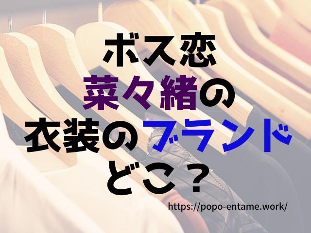 ボス恋 菜々緒の衣装のコートやブラウスワンピのブランドどこ?画像や値段を紹介!