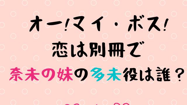 ボス恋 奈未の妹の多未役の女優は誰?本名や事務所・経歴プロフィール