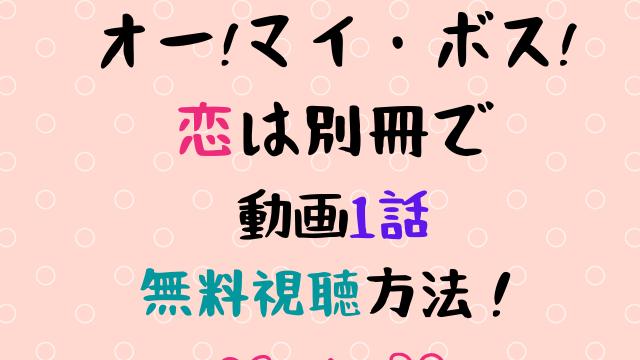 ボス恋動画1話はパンドラやデイリーで見れない?無料視聴する方法は?