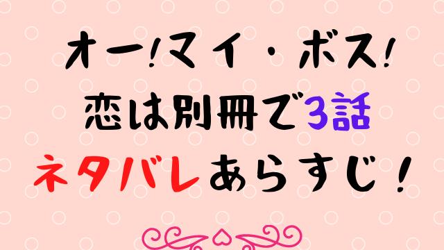 ボス恋3話ネタバレあらすじ!