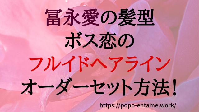 冨永愛の髪型ショートボス恋のフルイドヘアラインのオーダーセット方法!画像付きでアレンジも紹介