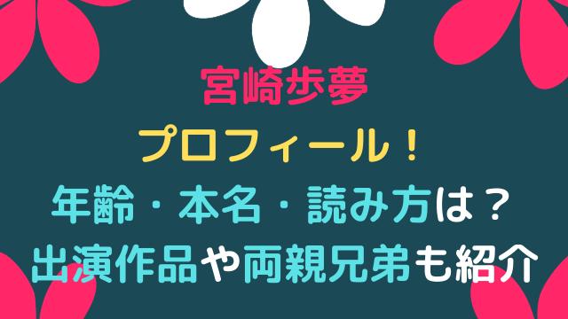 宮崎歩夢の子役の年齢や本名読み方プロフィール!出演作や両親兄弟も紹介