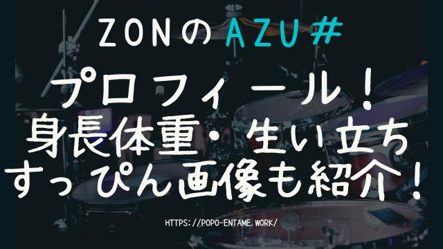 zonのazuの身長体重や年齢プロフィール!生い立ちやすっぴん画像を紹介!