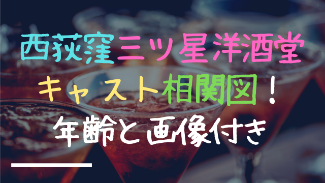 西荻窪三ツ星洋酒堂キャスト相関図!年齢と画像付きで紹介!