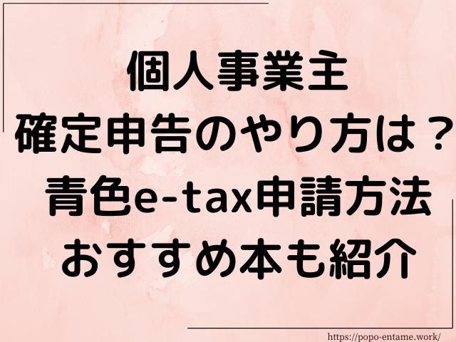 個人事業主の確定申告のやり方は?青色のe-tax申請方法とおすすめ本も紹介