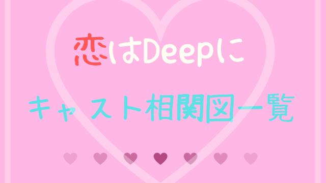 恋はdeepにキャスト相関図一覧!年齢と画像付きで役どころを紹介!