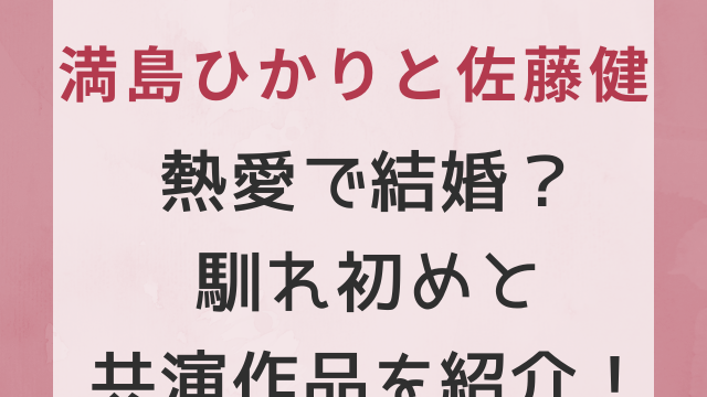 満島ひかりと佐藤健が熱愛で結婚?馴れ初めや共演作品を紹介!