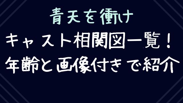 青天を衝けキャスト相関図一覧!渋沢家を年齢と画像付きで紹介
