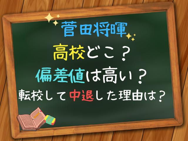 菅田将暉の高校どこで偏差値は?転校して中退した理由は?