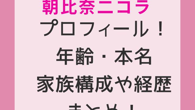 朝比奈二コラの本名・誕生日・年齢プロフィール!家族構成や経歴まとめ