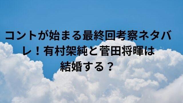 コントが始まる最終回考察ネタバレ!有村架純と菅田将暉は結婚する?