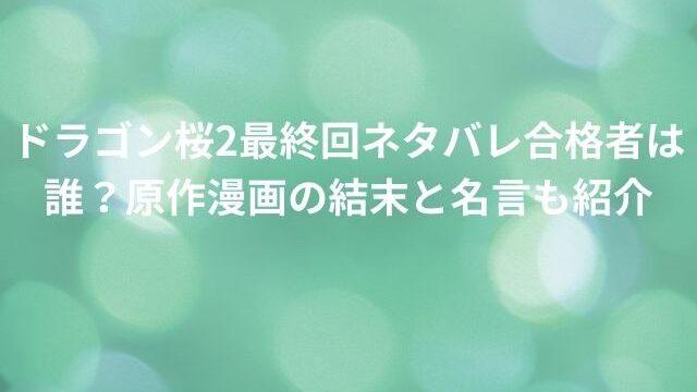 ドラゴン桜2最終回ネタバレ合格者は誰?原作漫画の結末と名言も紹介