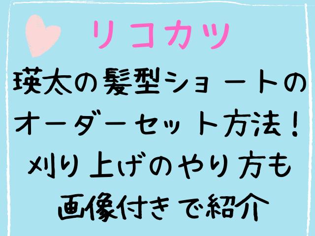 リコカツ瑛太の髪型ショートのオーダーセット方法!刈り上げのやり方も画像付きで紹介