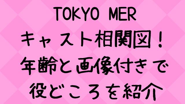 tokyo merキャスト相関図一覧!年齢と画像付きで子役も紹介